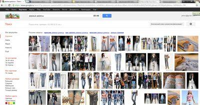 Поиск фотографий рваных джинс