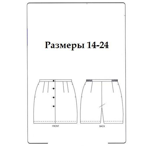 выкройка шорт-юбки для разных размеров фото