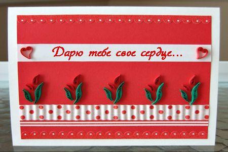 открытка готова фото
